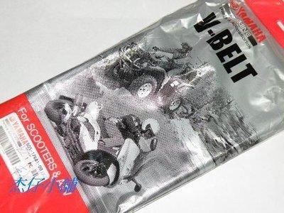 【杰仔小舖】MAJESTY/馬車/頭等艙125/馬車125山葉原廠皮帶,日本製造品質超優,限量特價中!