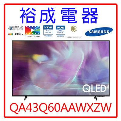 【裕成電器‧來電超划算】三星43吋QLED平面液晶電視QA43Q60AAWXZW另售KD-43X7000G  SONY