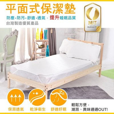 台灣製 雙人防污平面式保潔墊(超取限3組)→188元直購標