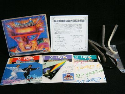 【懷舊 DOS版】5.25磁片 - 魔術彩球 - 3片裝全 附操作(道具) - 軟體世界