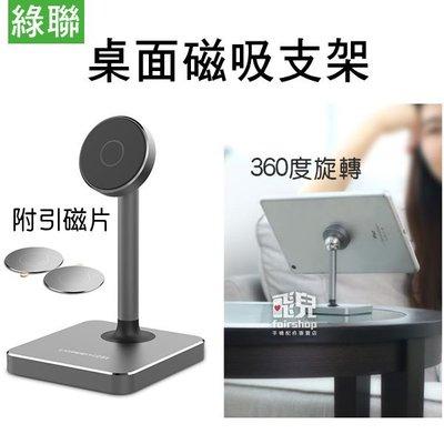 【飛兒】綠聯 360度 桌面 磁吸 支架 手機架 內附引磁片 手機座 ipad 平板 床頭 懶人支架 通用 架子 20
