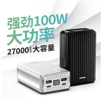 現貨 比價最低 zendure 27000mah super tank 100W 雙PD雙USB  ALL IN
