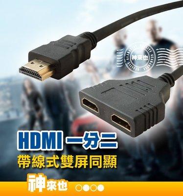 HDMI一分二 1進2出 分配器 高清分配器 分屏器 分支器 高清 輸入輸出 雙屏同顯【神來也】