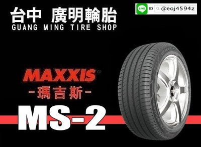 【廣明輪胎】台灣製造 新款 瑪吉斯 MAXXIS MS2 215/55-17 完工價 四輪送3D定位