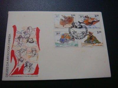 【大三元】澳門郵票-澳門1993年中國仙人第一組郵票套票封