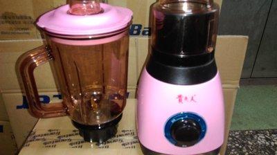 貴夫人生機食品調理機多功能打炸水果汁機 榨汁機 研磨機 VT-280