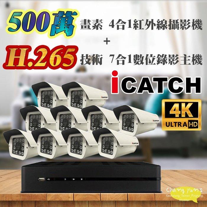 高雄/台南/屏東監視器 可取 套餐 H.265 16路主機 監視器主機+500萬400萬畫素 戶外型紅外線攝影機*10