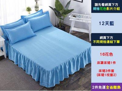 12天藍_180公分寬 加大雙人床罩床裙1件[愛美健康]馨asd《2件免運》16花色 其他規格下方連結