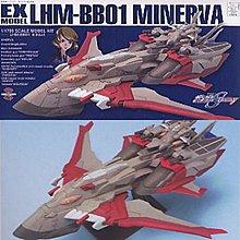 EX Model Minerva 智慧女神號 LHM-BB01 Gundam Seed Destiny 1/1700 Bandai 模型需裝組上色⚠️不議價⚠️