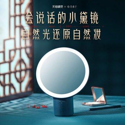 @遇見化妝鏡-天貓精靈小黛鏡QUEEN MINI智能花西子臺式led燈化妝燈