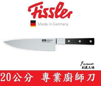 G德國製Fissler菲仕樂  Profession  8吋主廚刀 德製#200 8801120