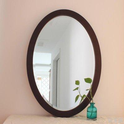 居家家 橢圓形木質浴室鏡掛墻洗手臺衛生間鏡子臥室鏡壁掛鏡化妝臺梳妝鏡