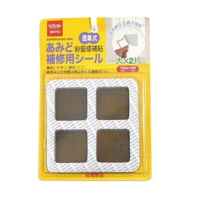 透氣式紗窗修補貼M9762(大2片)10x10cm 紗窗修補片【DH226】 久林批發