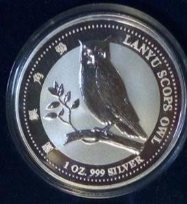 收藏錢幣 銀幣1OZ 純銀999 蘭嶼角鴞紀念銀章 台灣稀有鳥類 中國鋼鐵限量 1盎司 貓頭鷹 1oz -999中鋼發行