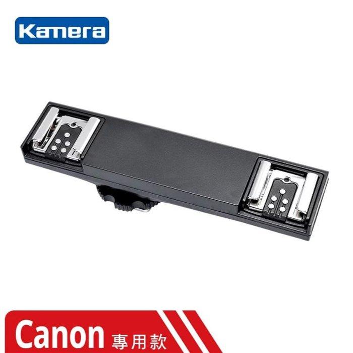 御彩數位@佳美能@CamFi WS-2N相機熱靴1轉2支架專用款 For Canon 高速同步 相機熱靴支架 機頂設備