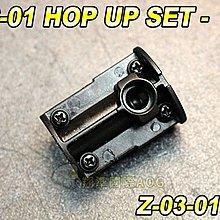 【翔準軍品AOG】AS-01 HOP UP SET 強化套件 彈簧 狙擊 手拉狙 空氣槍 配件 Z-03-018-03