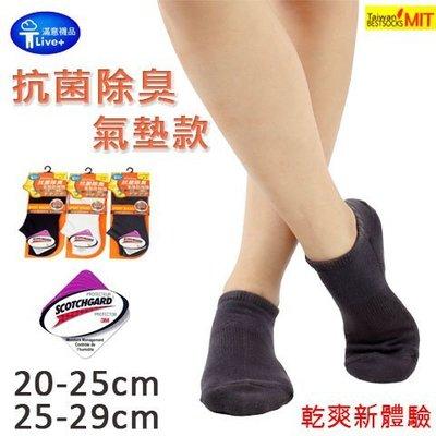 短襪 抗菌防臭棉襪 氣墊款  精梳棉 吸濕排汗 台灣製 金滿意