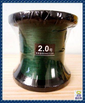 【就是愛釣魚】含運↘4股超級PE線 1500米 布線 編織線 前導線 2.0# 綠色 13種尺寸 1.5~10號 耐磨