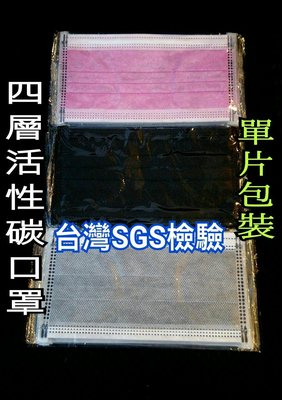 """黑""""粉""""藍📣[單片包裝]📣 【活性碳口罩】四層活性碳 彩色/工業(活性碳口罩)【單片包裝💫攜帶方便又衛生】50入盒裝 ~台灣出貨~非醫療口罩~"""