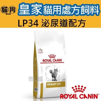 寵到底-ROYAL CANIN法國皇家貓用處方飼料LP34泌尿道配方7公斤