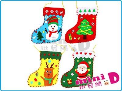 DIY聖誕襪(不織布) #066 DIY 聖誕襪 不織布 手做 黏貼 動手 玩具批發【miniD】[760250003]