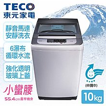 【東元TECO】10kg定頻洗衣機。淺灰色 W1038FW  W1038FW