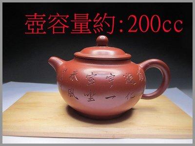 《滿口壺言》D350早期大紅袍小掇球壺【亚平、中國宜興】九單孔出水、約200cc、有七天鑑賞期!
