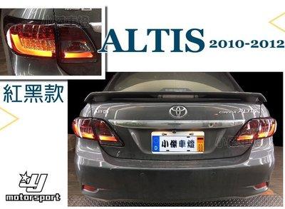 小傑車燈精品--實車安裝 ALTIS 10 11 12年 10.5代 紅黑 光柱 光條 + LED 方向燈 尾燈