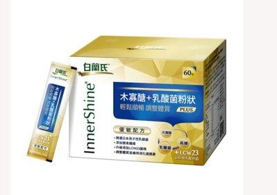 「白蘭氏」木寡糖乳酸菌 優敏配方 60入/盒(效期2021/9)市價2300元/盒,有3盒,可併運