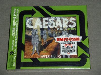 凱撒大帝CAESARS-紙老虎Paper Tigers-最火話題曲iPod Shuffle廣告歌-全新未拆