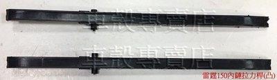 [車殼專賣店] 適用:雷霆150、G5,內鏈護弓、內鏈護條、內鏈排骨、內鏈拉桿(凸型.A級.2入),$400