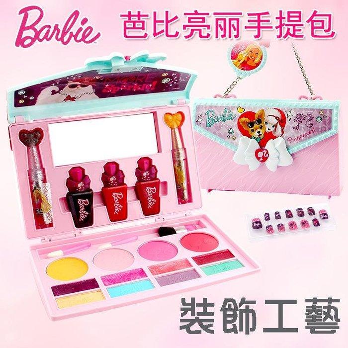 芭比兒童化妝盒女孩口紅眼影化妝品套裝公主娃娃彩妝玩具女童禮物