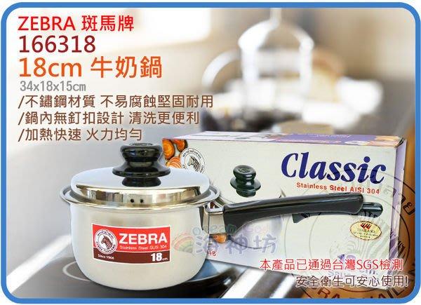 海神坊=泰國製 ZEBRA 166318 18cm 斑馬單把湯鍋 牛奶鍋 雪平鍋 電木 #304特厚不鏽鋼 附蓋1.6L