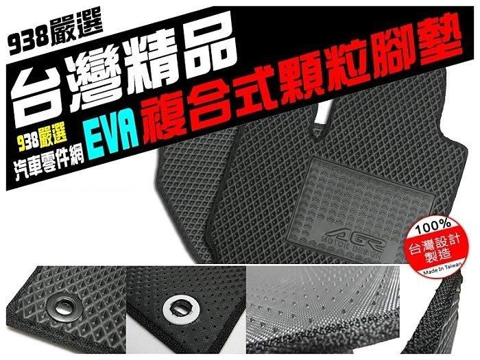 938嚴選 顆粒底 腳踏墊 PEUGEOT 3008 標緻 3008 寶獅 2010年 2017年 集塵好清洗 台灣製造