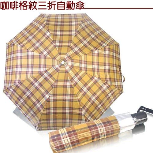 蘇格蘭風格風三折自動傘~3色可選