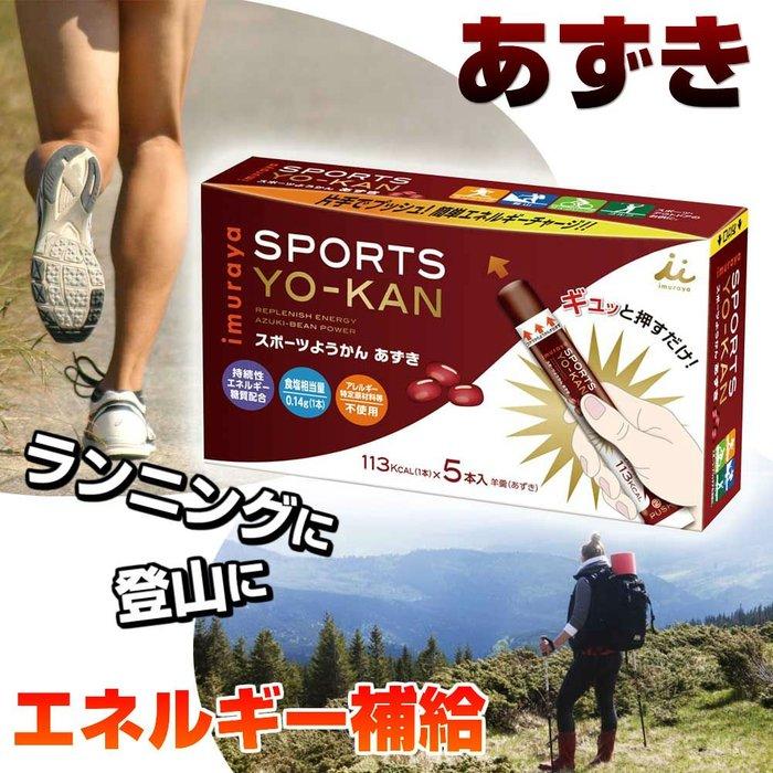 《FOS》日本製 井村屋 運動 羊羹 (10入) 登山 慢跑 健行 比賽 球賽 能量補給 能量棒 健康 天然 熱銷第一