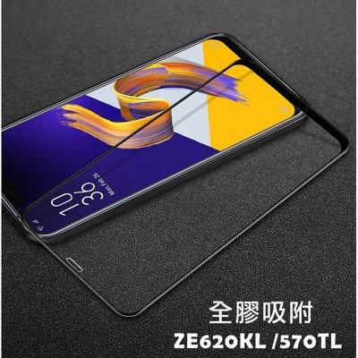 滿版滿膠 Zenfone5 ZE620KL ZB570TL 保貼 9H保護貼 滿版玻璃 貼