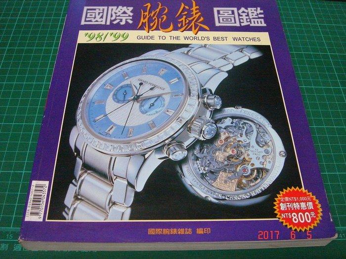《'98~'99 國際腕錶圖鑑》國際腕錶雜誌 8成新 書角有摺【CS超聖文化讚】