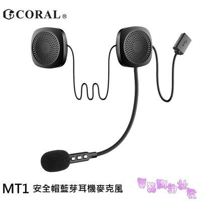 附發票 ◎電器網拍批發◎ CORAL  安全帽藍芽耳機麥克風  MT1