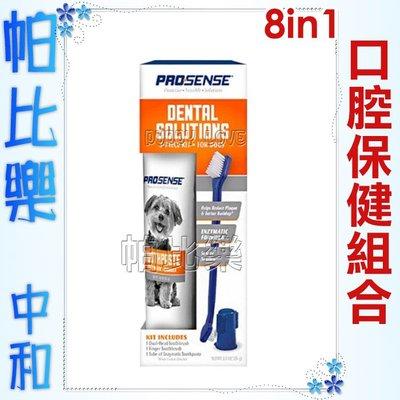 帕比樂-美國8in1.Pro Sense系列口腔保健組合包3oz 牙膏 寵物牙膏