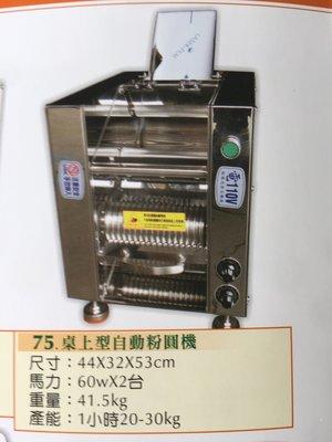 桌上型自動粉圓機
