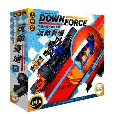 大安殿含稅附發票 玩命賽道 Downforce 繁體中文正版益智桌遊