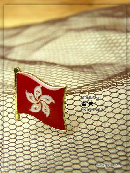 【衝浪小胖】香港區旗徽章/胸章/勳章/別針/獎章/200國可選購蒐集