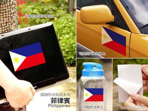 【國旗貼紙專賣店】菲律賓國旗貼紙/機車/汽車/抗UV/防水/Philippines/各國家、各尺寸都有賣