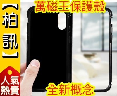 *【萬磁王!】抖音同款 iphone X 8 7 plus I8+ I7+ IX 磁吸手機殼 ! 鋼化玻璃 不易掉