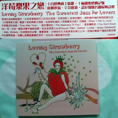 ◎2009全新CD未拆!洋莓漿果之戀-精選輯-Loving Strawberry-The Sweetest Jazz