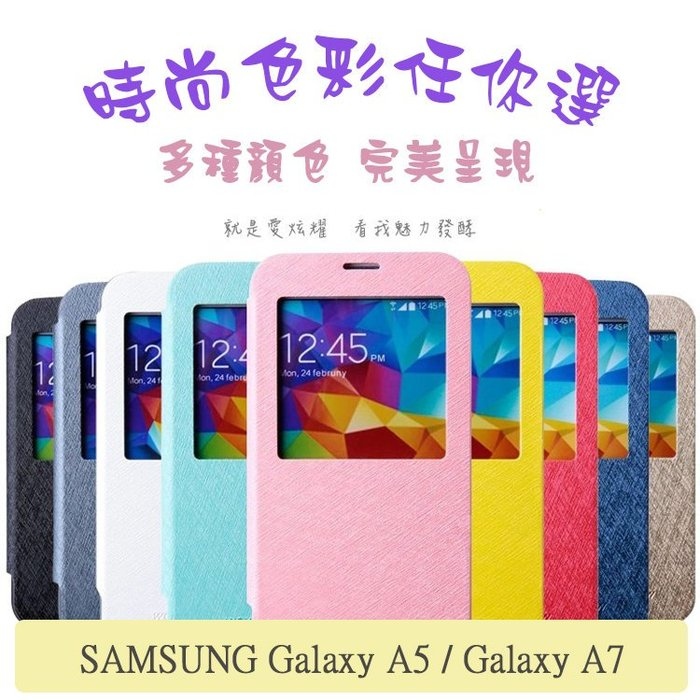 SAMSUNG Galaxy A5 SM-A500 / A7 SM-A700 視窗款側掀皮套 側翻 插卡 皮套 手機套