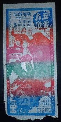 A26【新埔戲院】四色單面印刷電影宣傳單,《五雷轟頂由茅瑛、田俊等主演》普品。
