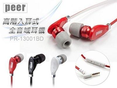 {藤井小舖}高階入耳式全音域耳機 PR-13001BD