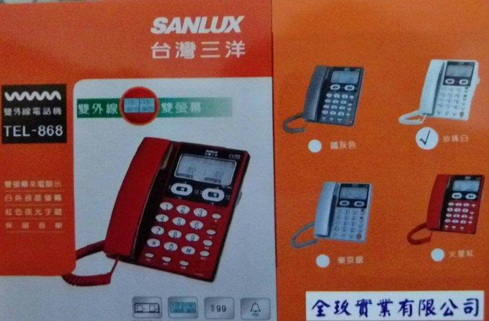 【通訊達人】【全新/含稅】SANLUX 台灣三洋 TEL-868 雙外線來電顯示有線電話機_鐵灰/珍珠白/東京銀/火星紅